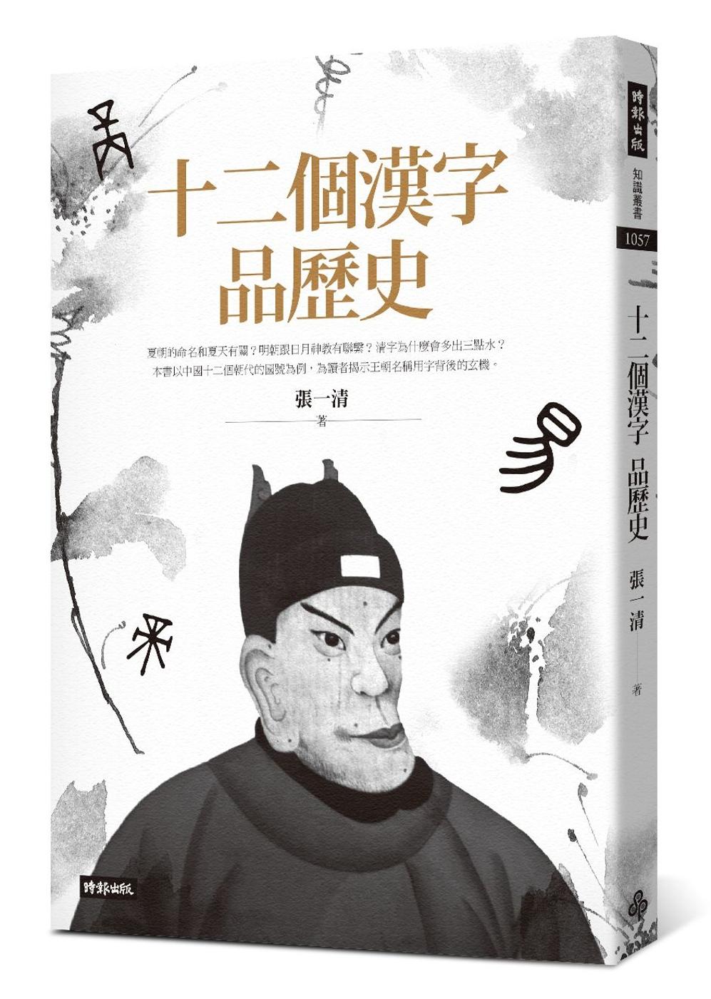 《十二個漢字品歷史》 商品條碼,ISBN:9789571372785
