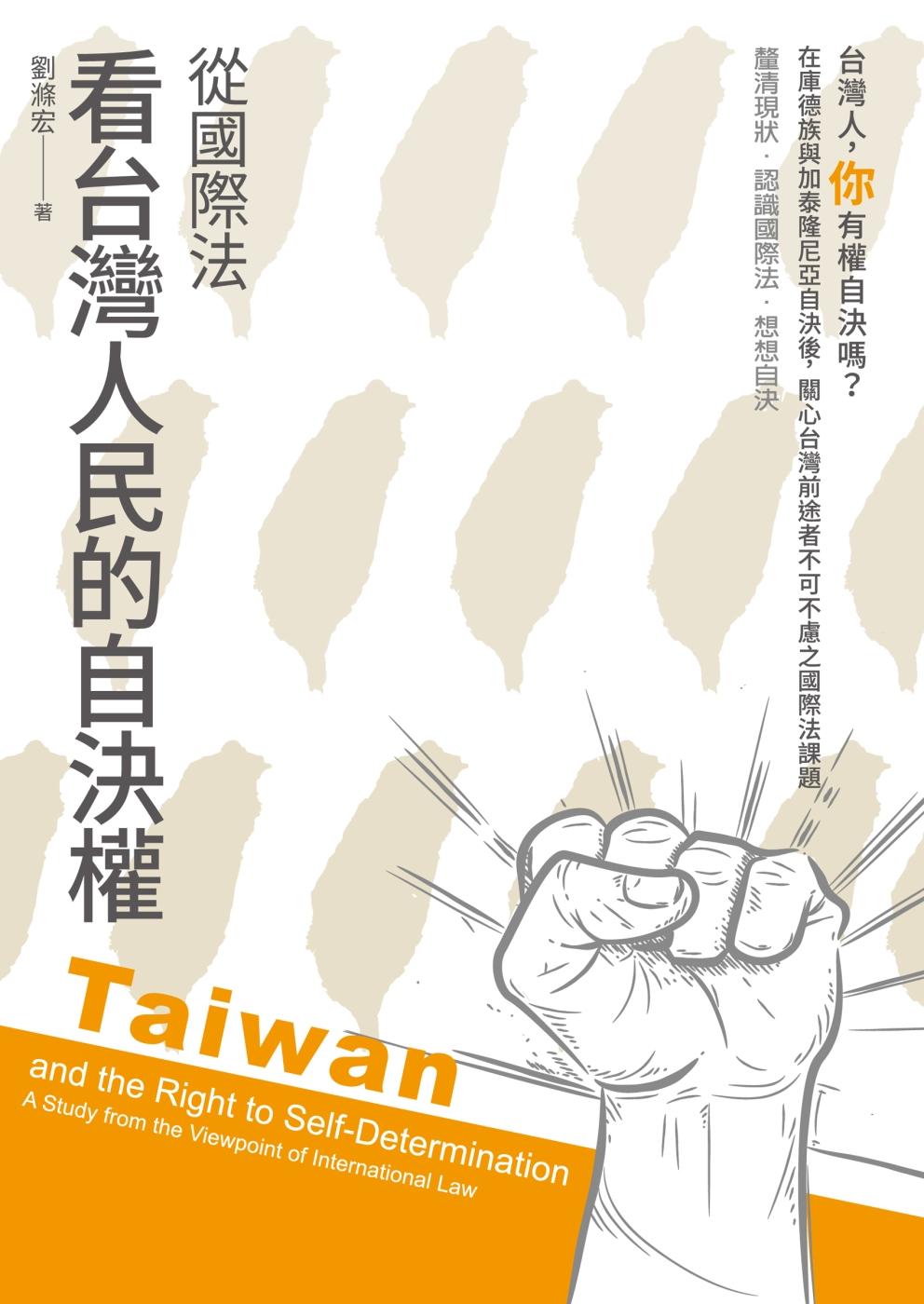 從國際法看台灣人...