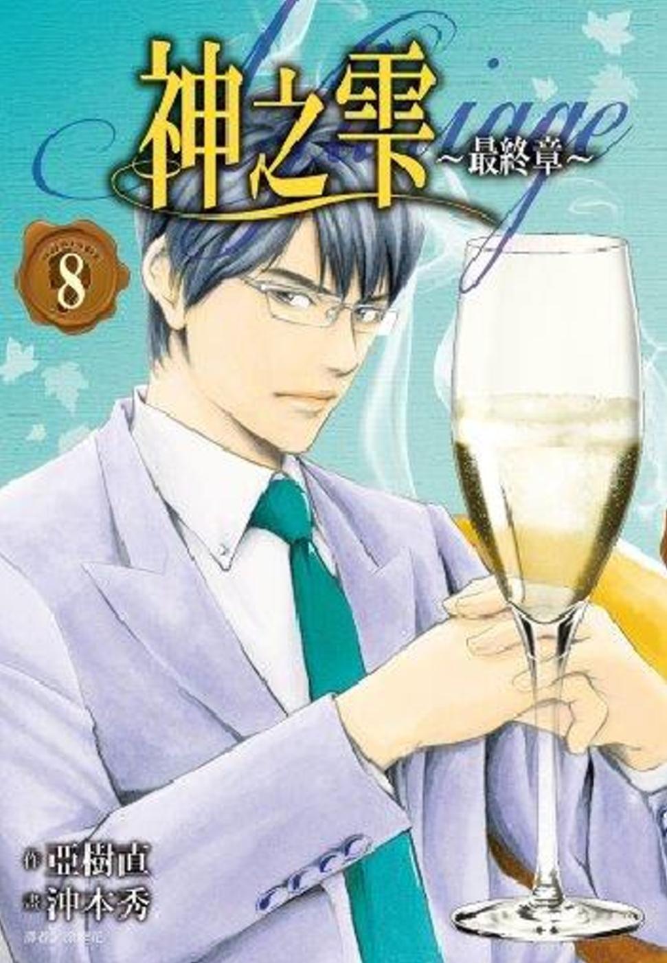 《神之雫 最終章~Mariage~(08)》 商品條碼,ISBN:9789571079677