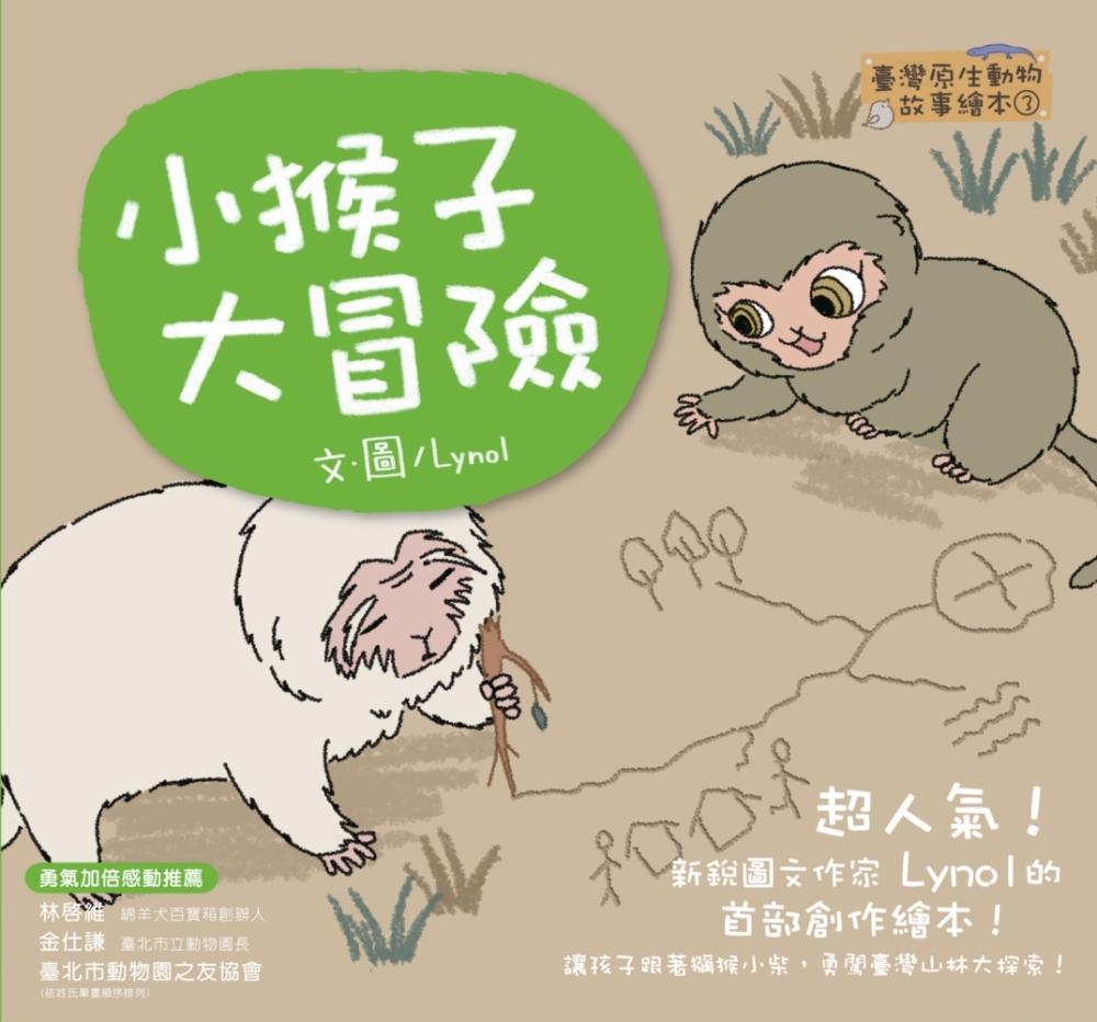 《【臺灣原生動物故事繪本3】小猴子大冒險》 商品條碼,ISBN:9789869520768