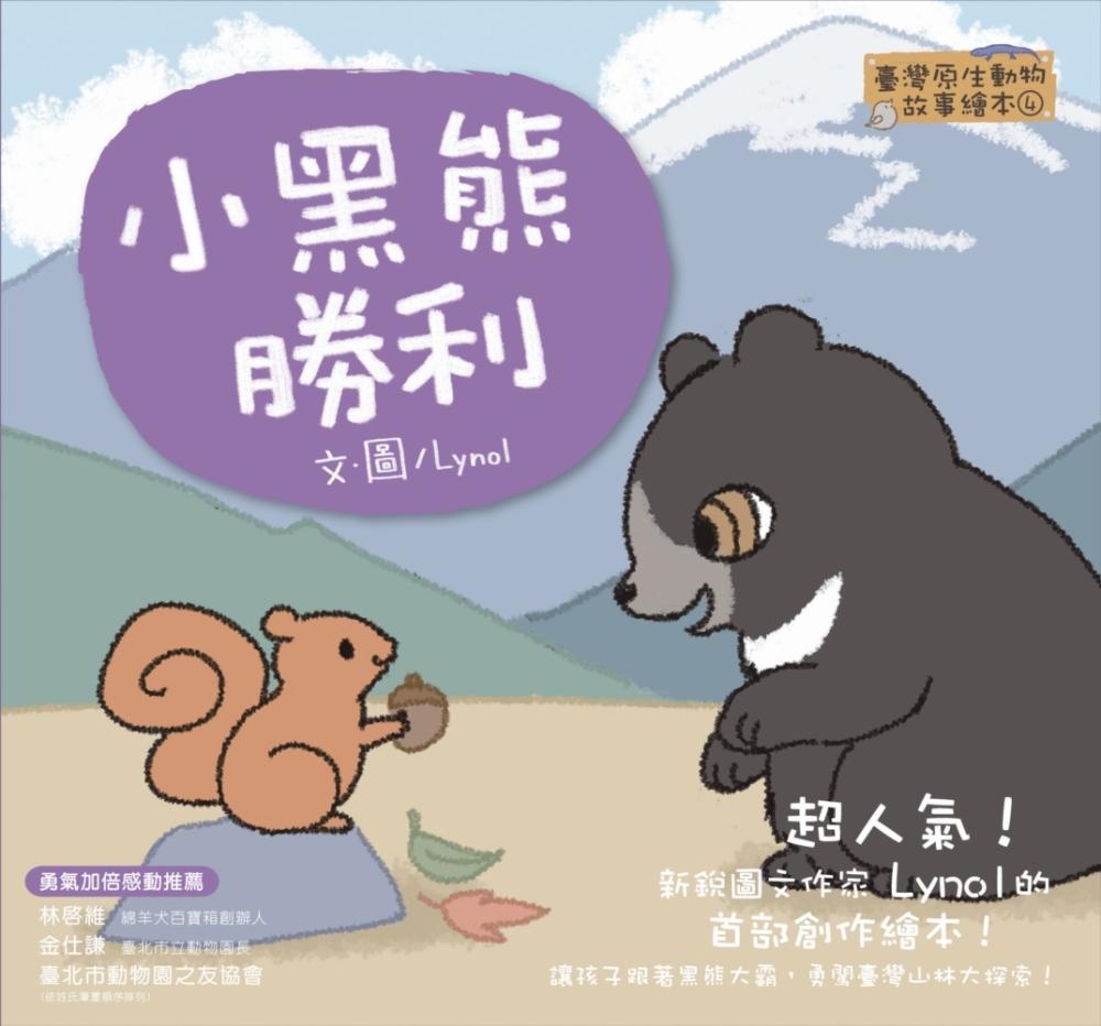 《【臺灣原生動物故事繪本4】小黑熊勝利》 商品條碼,ISBN:9789869520775