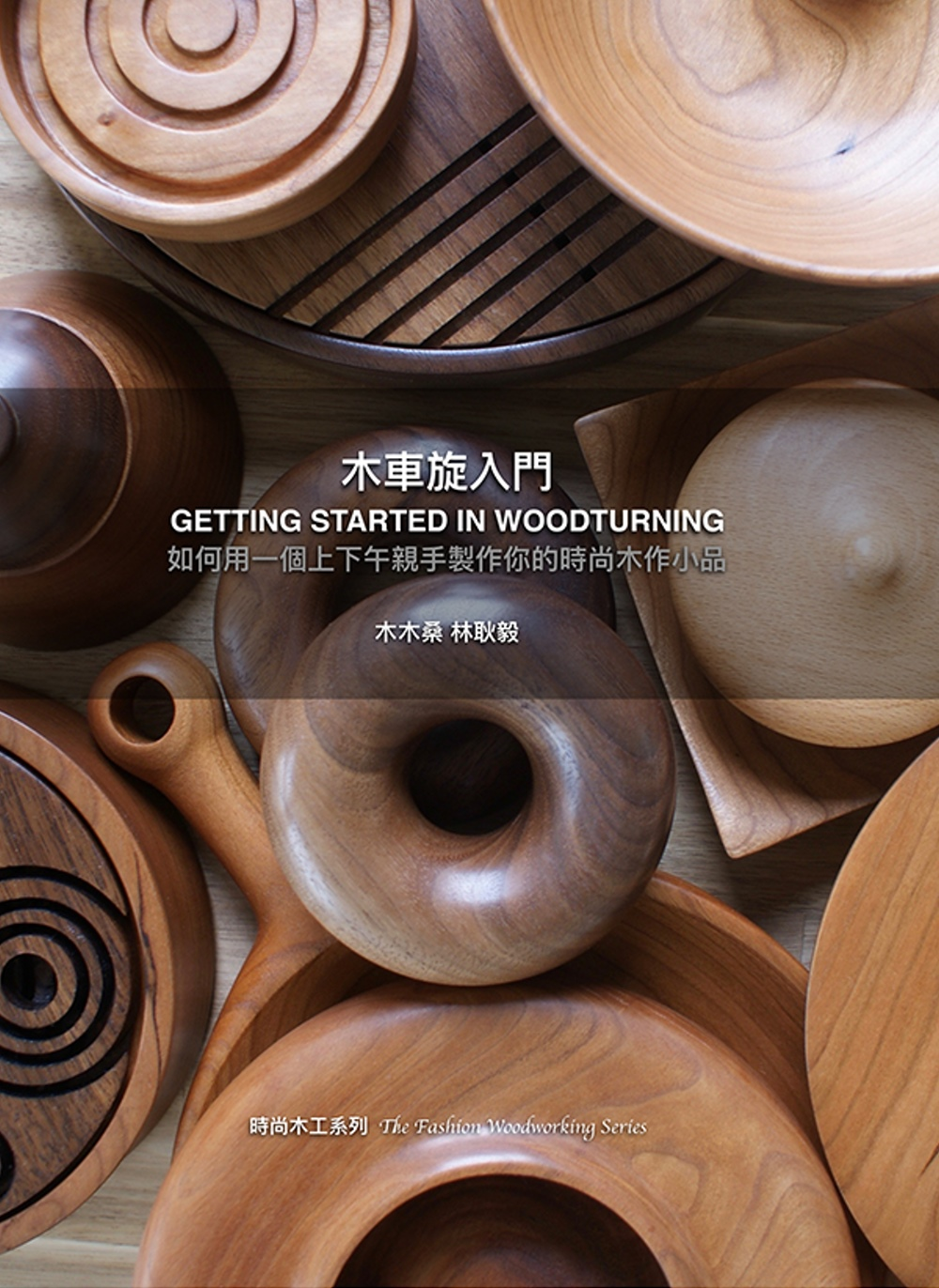木車旋入門(GETTING STARTED IN WOODTURNING)【如何用一個上下午親手製作你的時尚木作小品】