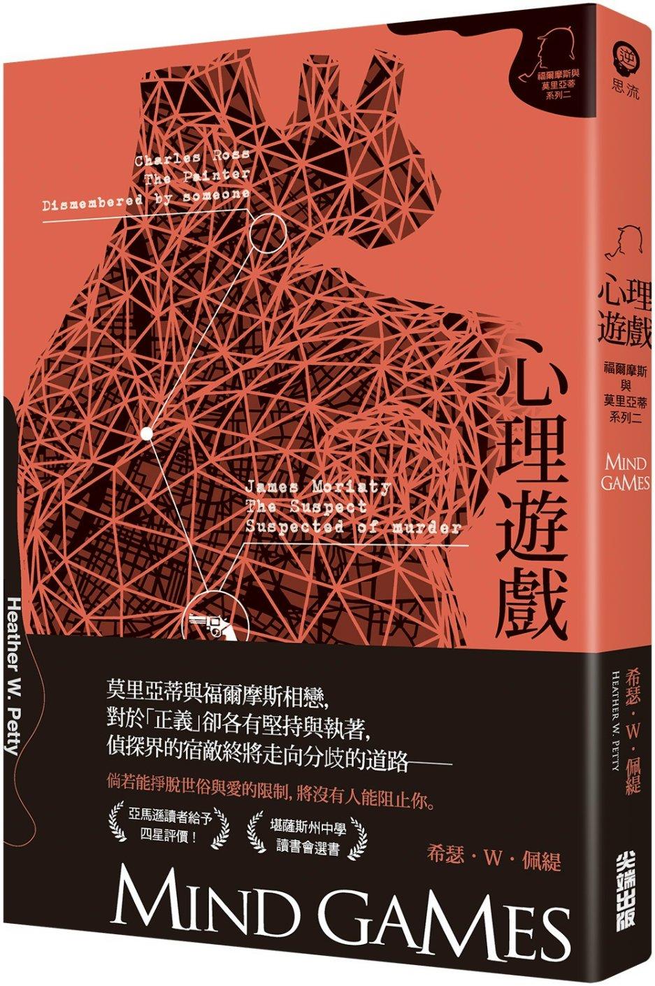 《心理遊戲(福爾摩斯與莫里亞蒂二)》 商品條碼,ISBN:9789571079158
