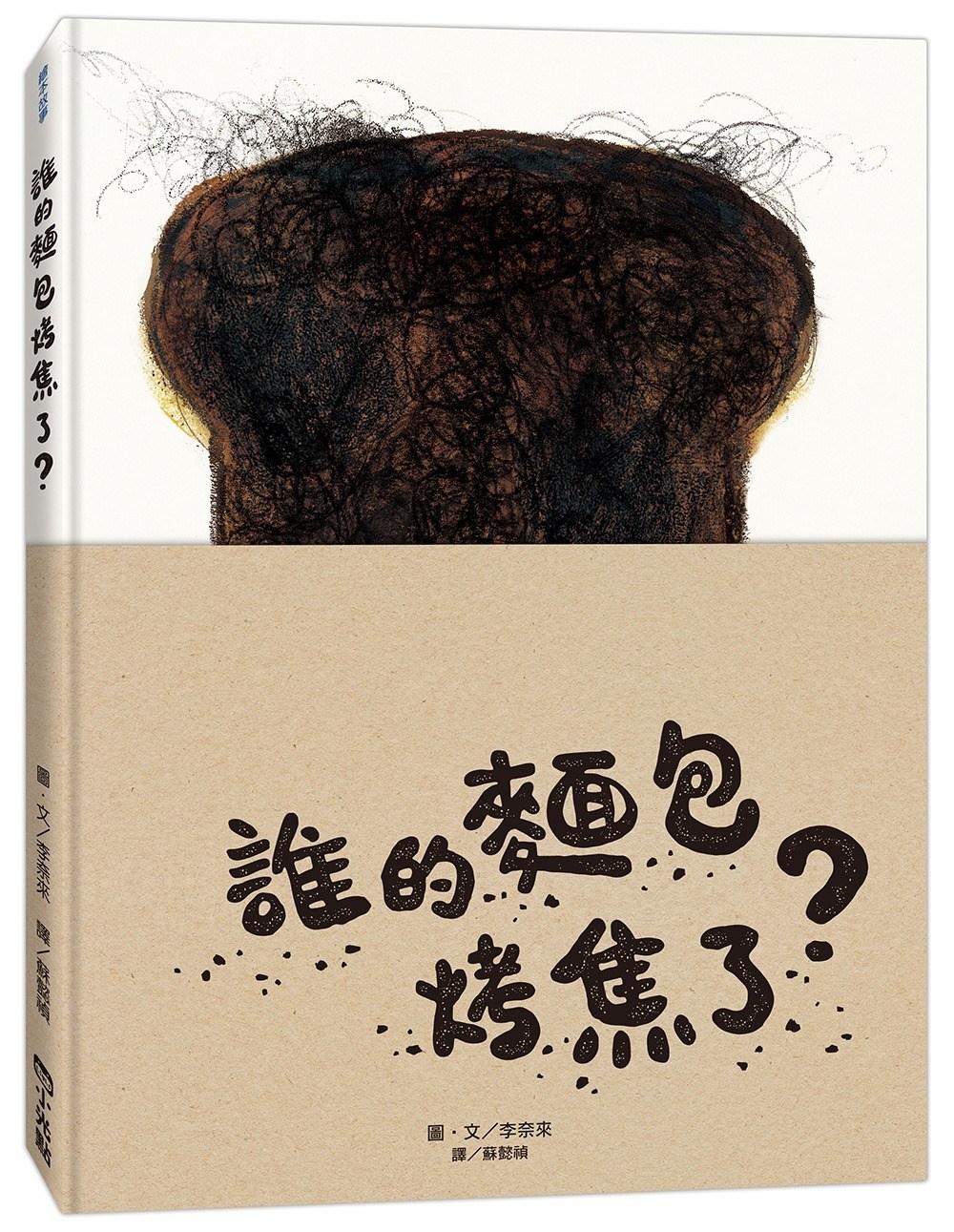 《誰的麵包烤焦了?》 商品條碼,ISBN:9789869520782
