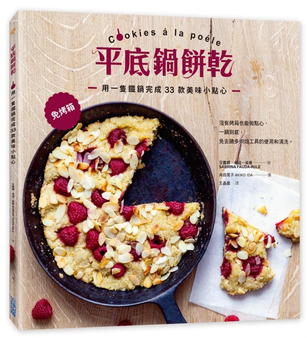 《平底鍋餅乾:免烤箱!用一隻鐵鍋完成33款美味小點心》 商品條碼,ISBN:9789571078410