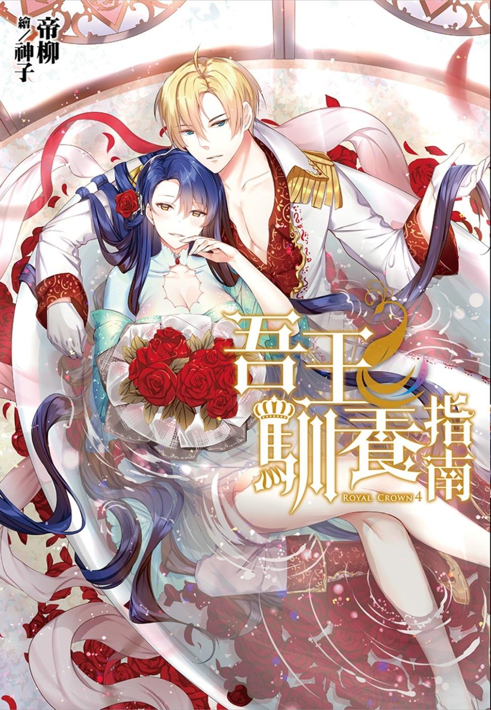 《吾王馴養指南(04)》 商品條碼,ISBN:9789571079097