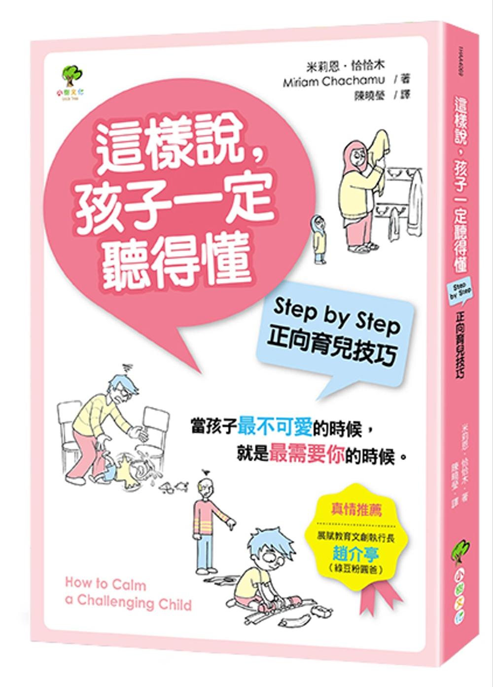 《這樣說,孩子一定聽得懂:Step by Step正向育兒技巧(全新修訂版)》 商品條碼,ISBN:9789865837792