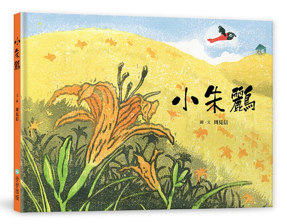 《小朱鸝》 商品條碼,ISBN:9789869517768