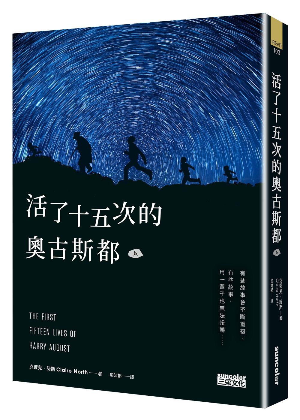 《活了十五次的奧古斯都》 商品條碼,ISBN:9789863429326