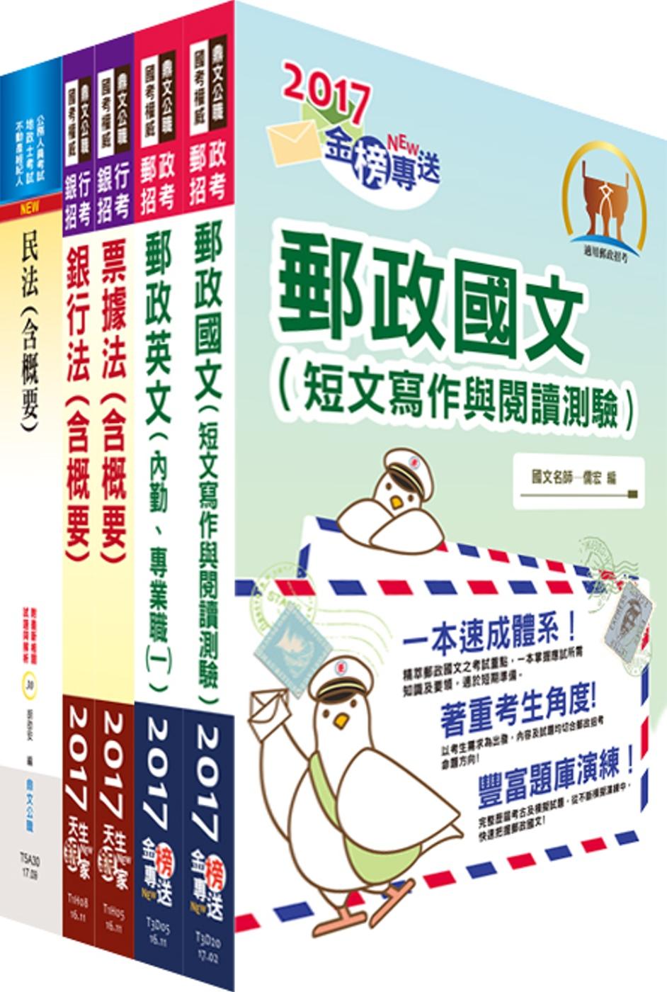 郵政招考專業職(一)(儲匯法規)套書(贈題庫網帳號、雲端課程)