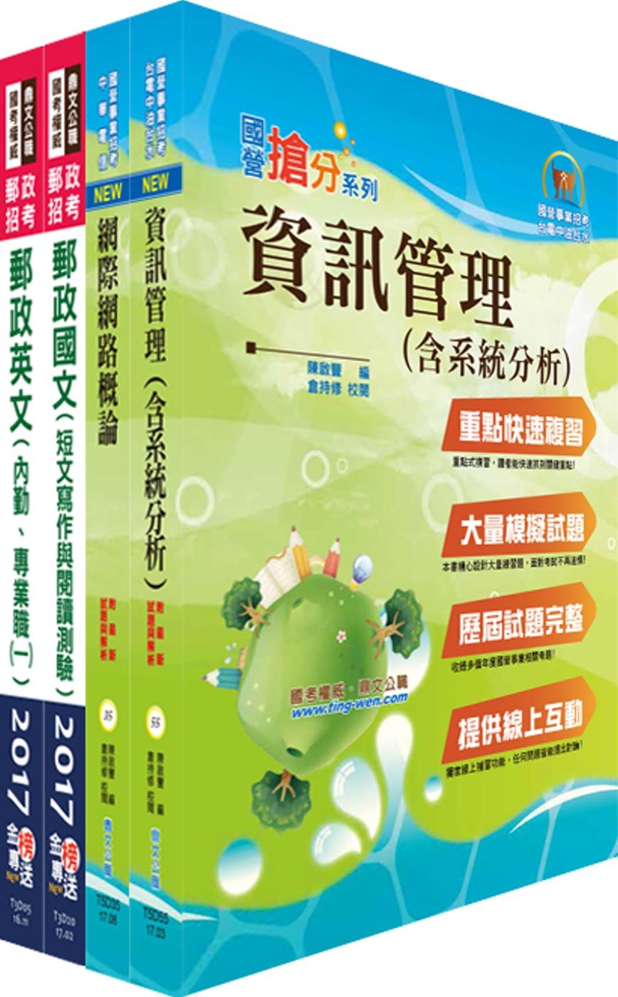 郵政招考專業職(一)(一般資訊)套書(贈題庫網帳號、雲端課程)