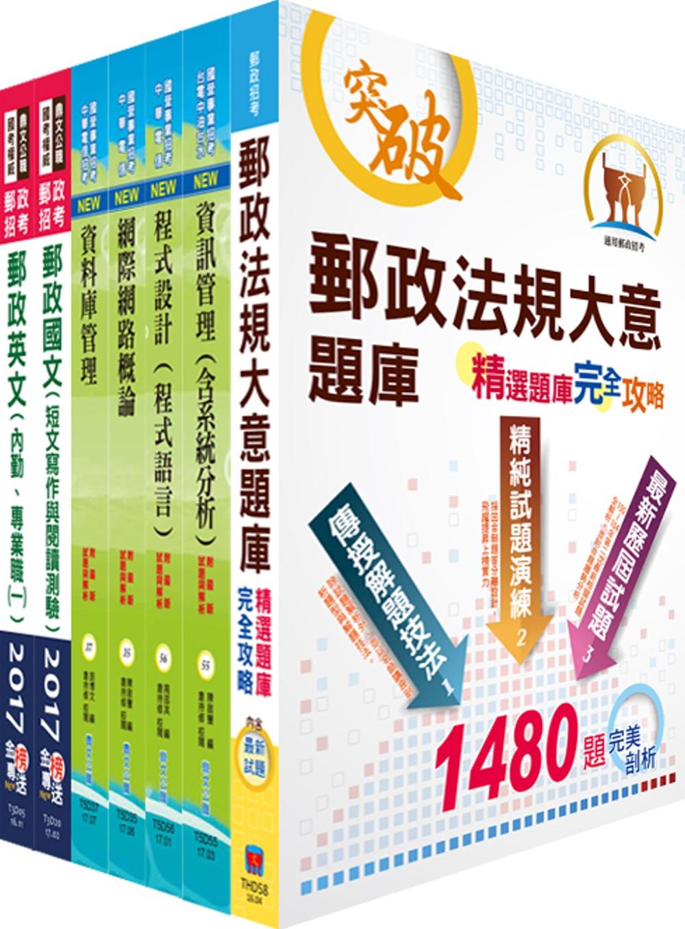 郵政招考專業職(一)(郵儲業務丁組)套書(贈題庫網帳號、雲端課程)