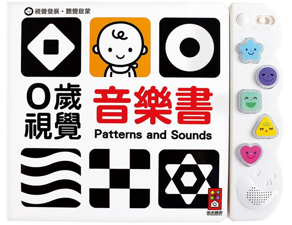 0歲視覺音樂書:視覺發展‧聽覺啟蒙