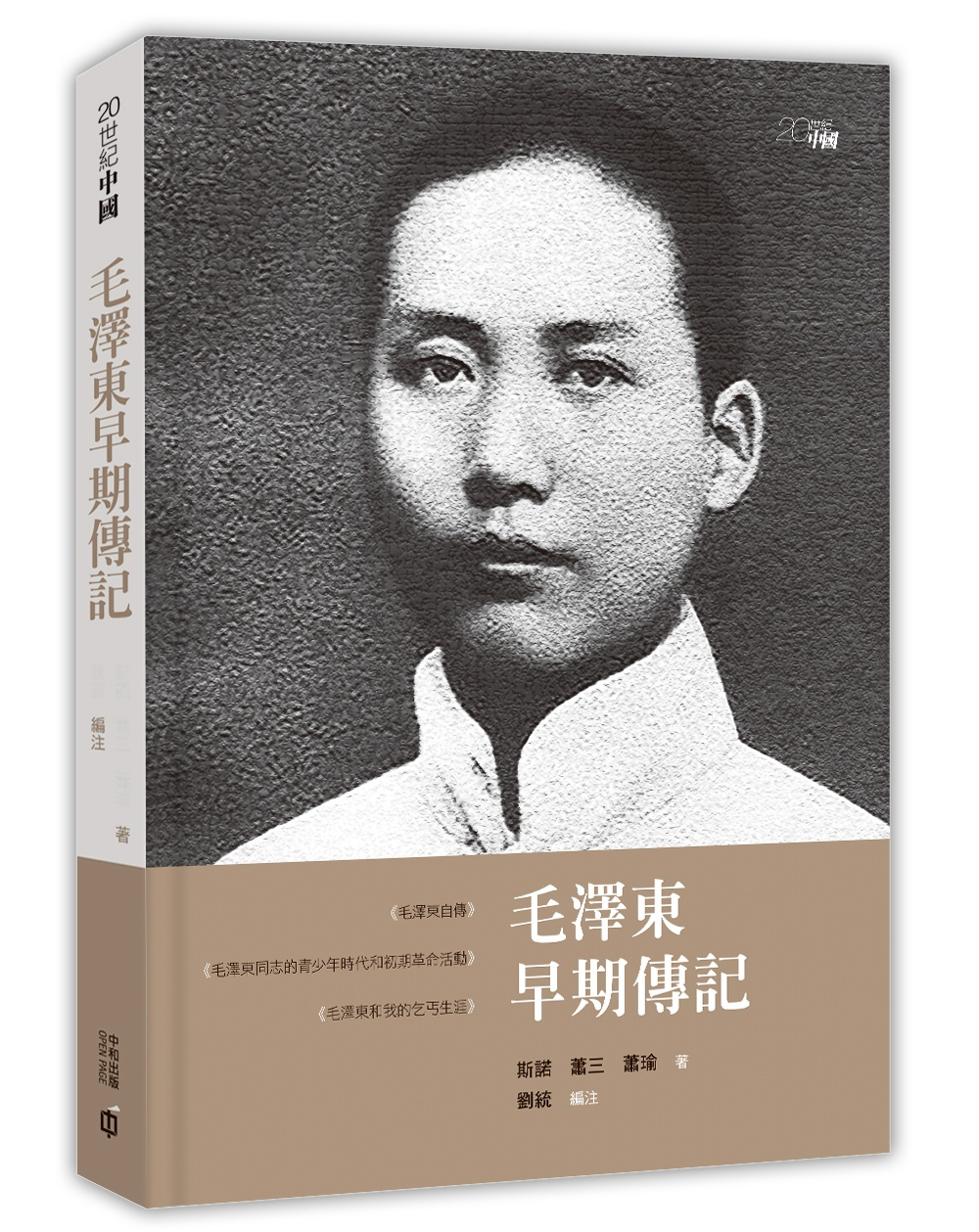 毛澤東早期傳記