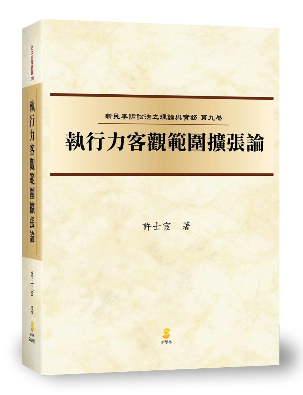 (新民訴九)執行...