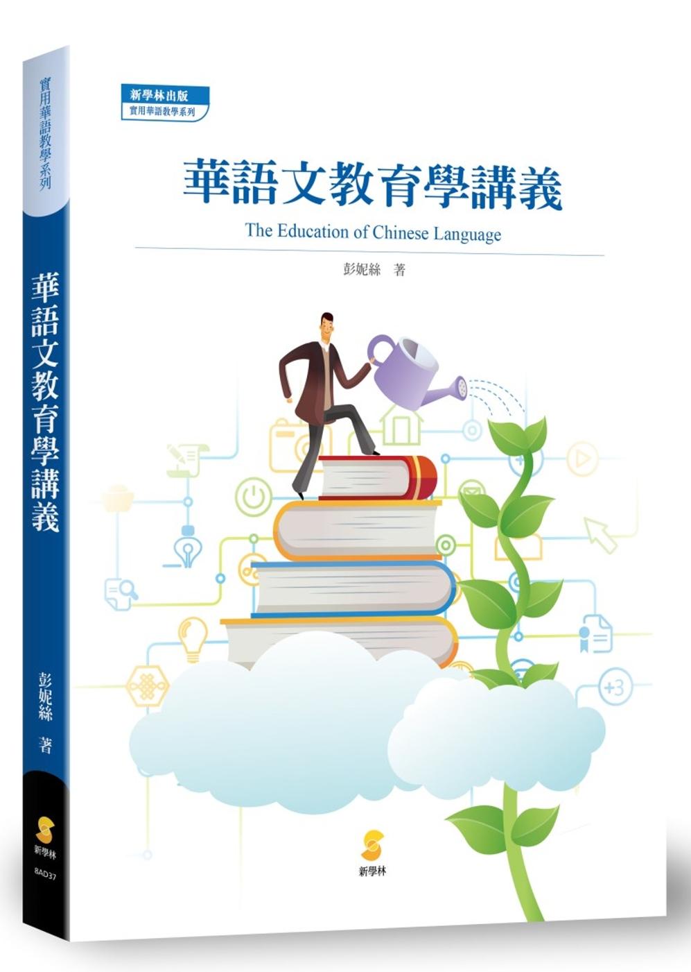 華語文教育學講義