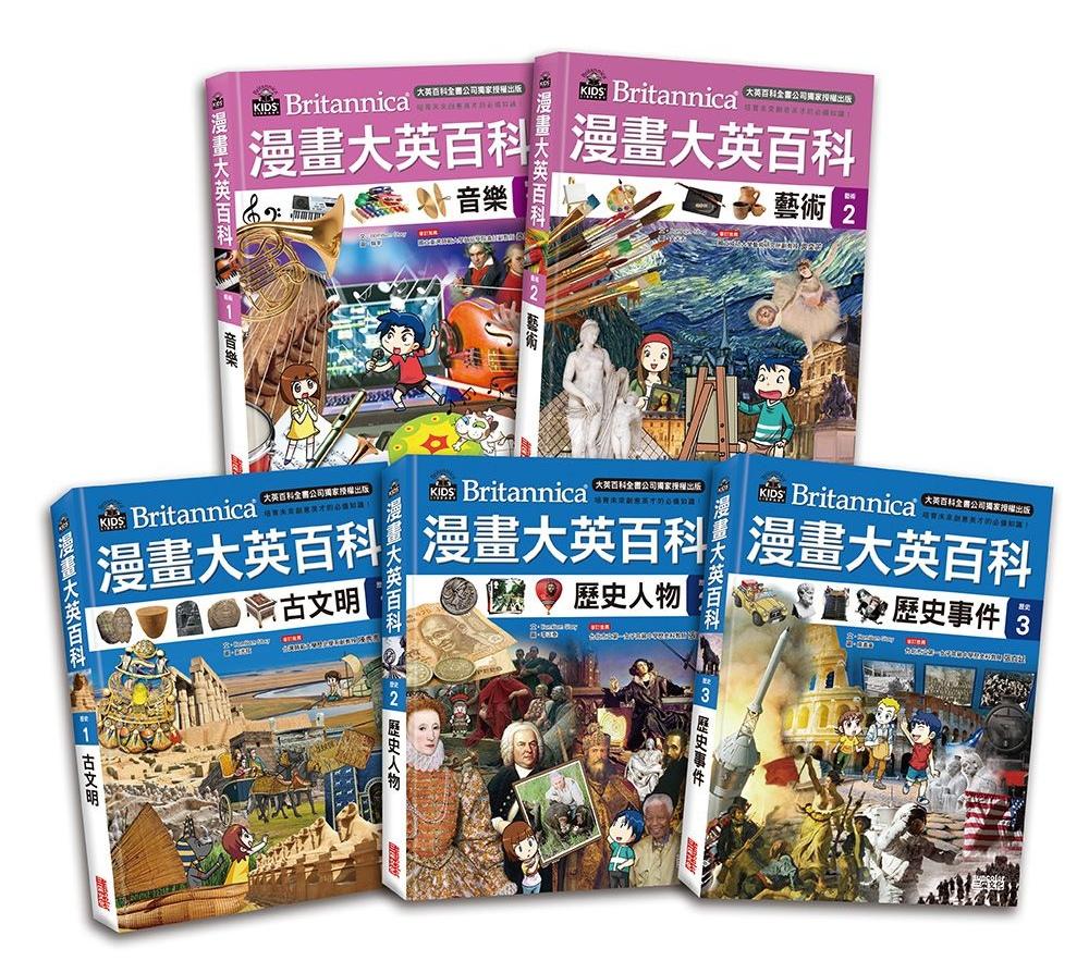 漫畫大英百科【藝術歷史】(共5冊)
