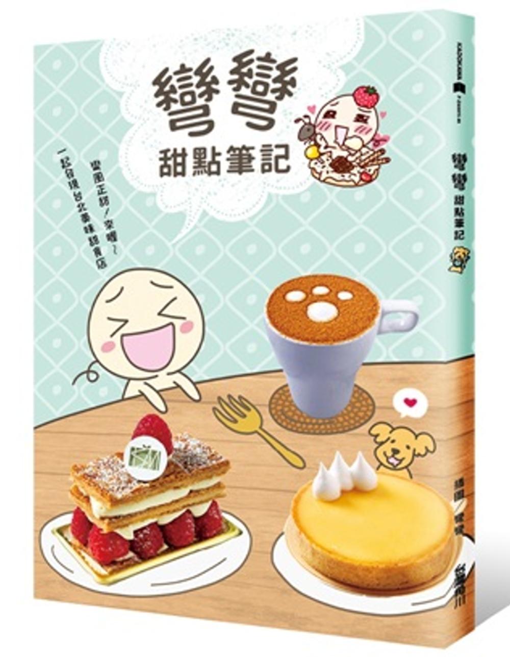《彎彎甜點筆記:彎風正甜!來喔~一起發現台北美味甜食店》 商品條碼,ISBN:9789575640668