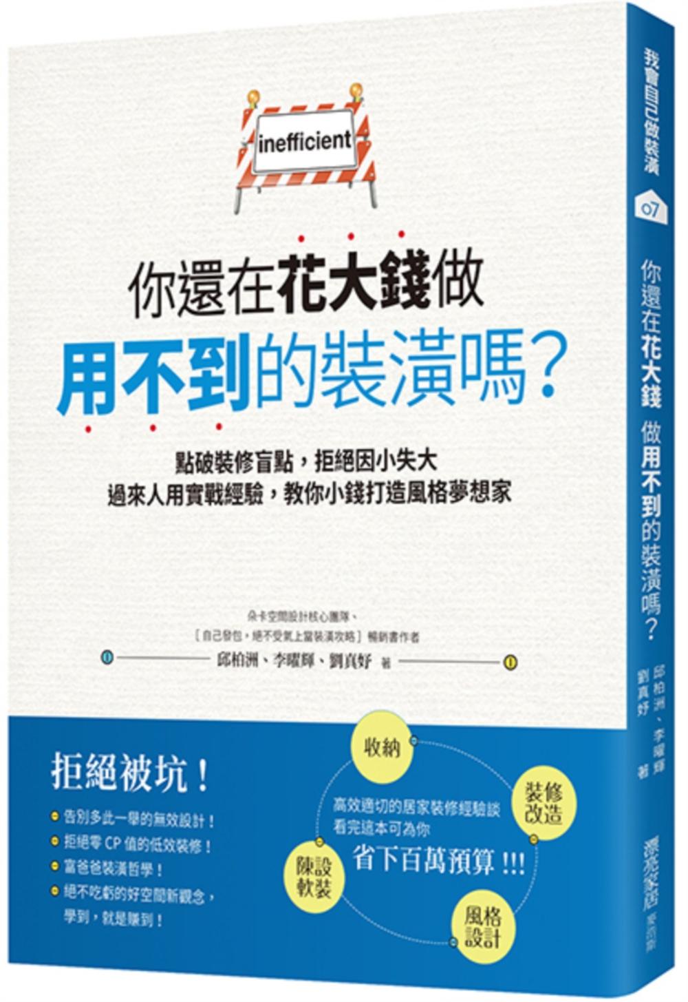 《你還在花大錢做用不到的裝潢嗎?點破裝修盲點,拒絕因小失大,過來人用實戰經驗教你小錢打造風格夢想家》 商品條碼,ISBN:9789864083459