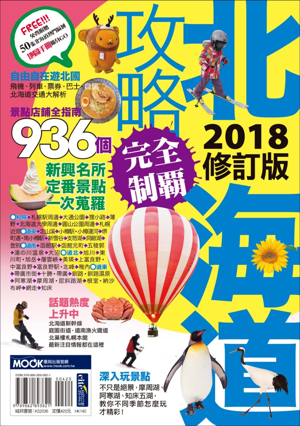 《北海道攻略完全制霸2018》 商品條碼,ISBN:9789862893821