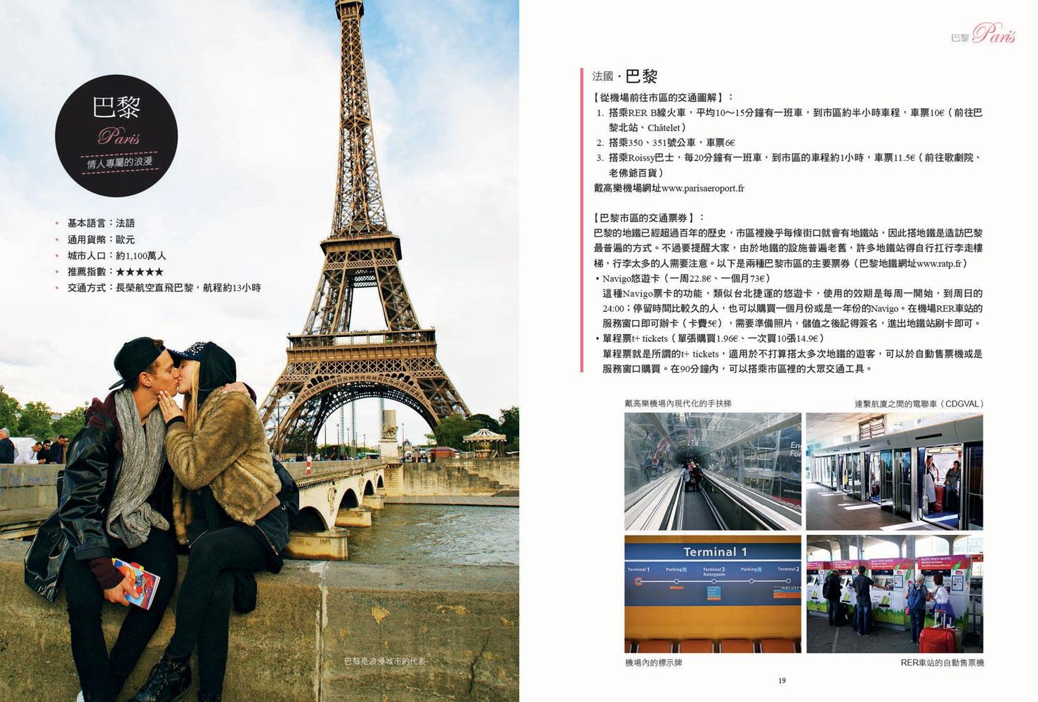 《一生至少要去一次的最美城市:歐洲精選小旅行 全新增訂版》 商品條碼,ISBN:9789869563185