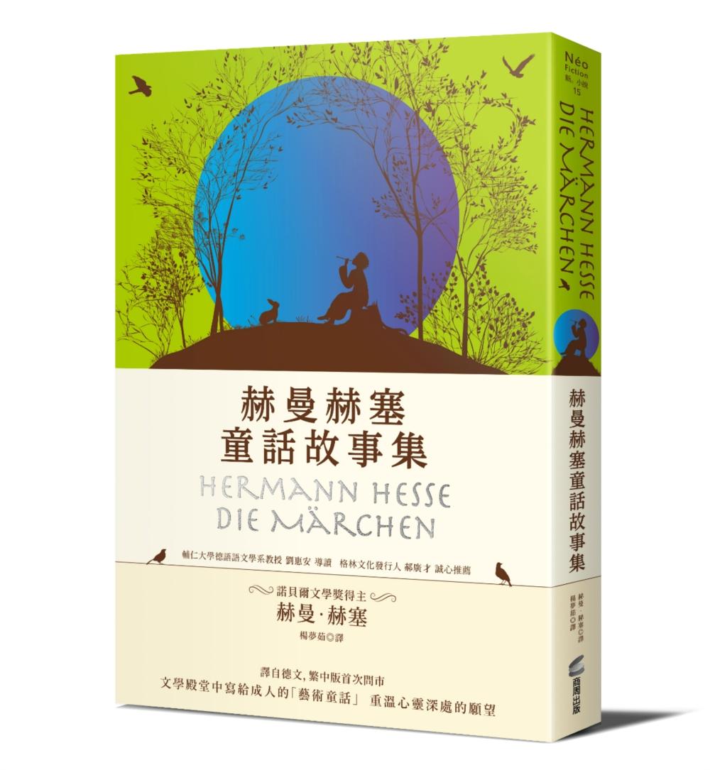 《赫曼赫塞童話故事集》 商品條碼,ISBN:9789864773930