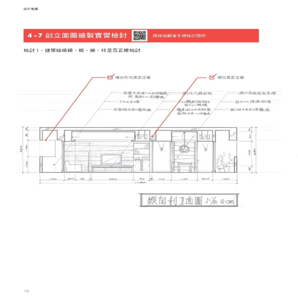 《室內設計手繪製圖必學1平面、天花、剖立面圖【暢銷增訂版】:詳細解說輕重線條運用、人體工學、空間尺度,看得懂學得會》 商品條碼,ISBN:9789864083565