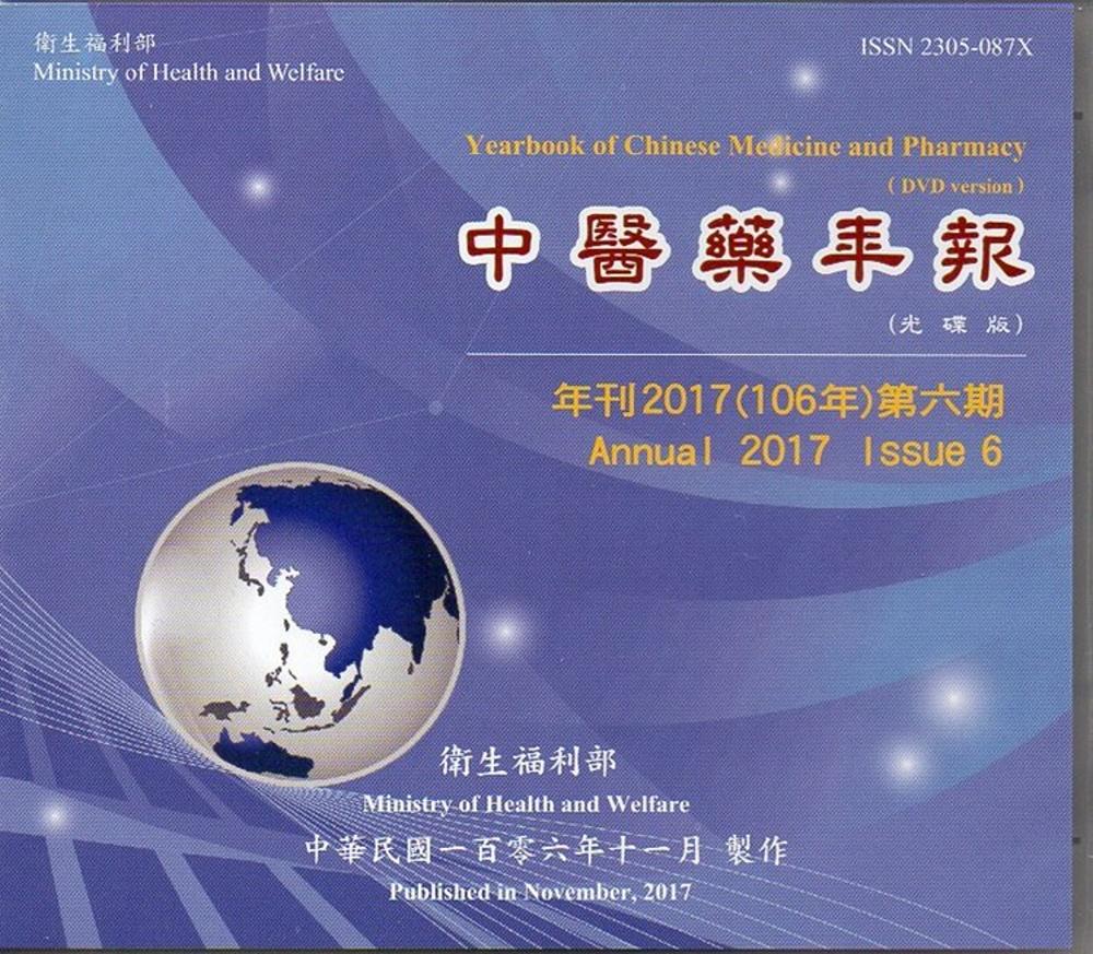 中醫藥年報(光碟版)-年刊2017(106年)第六期