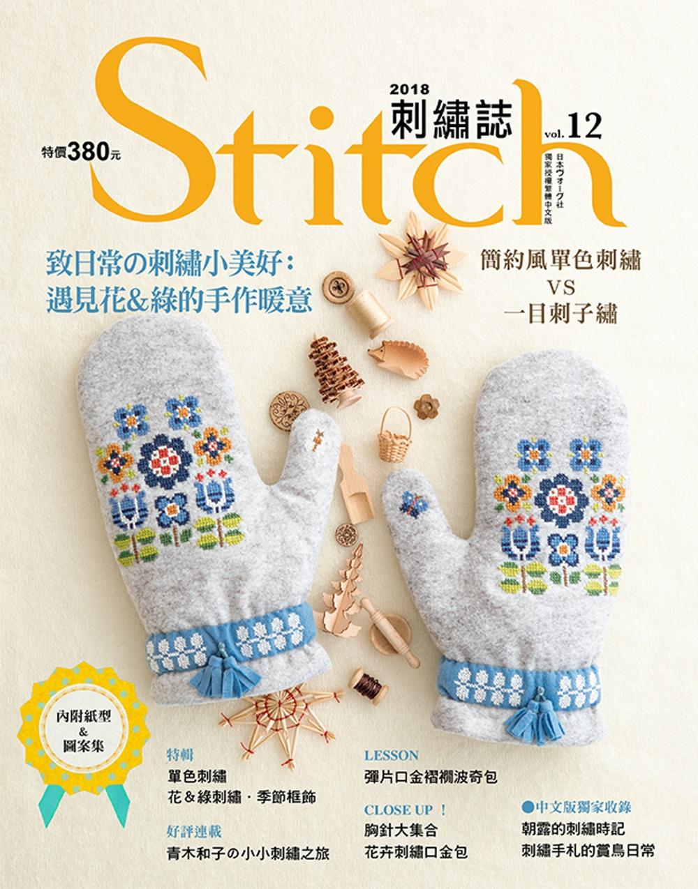 《Stitch刺繡誌12:致日常的刺繡小美好:遇見花&綠的手作暖意 簡約風單色刺繡VS一目刺子繡》 商品條碼,ISBN:9789863024071