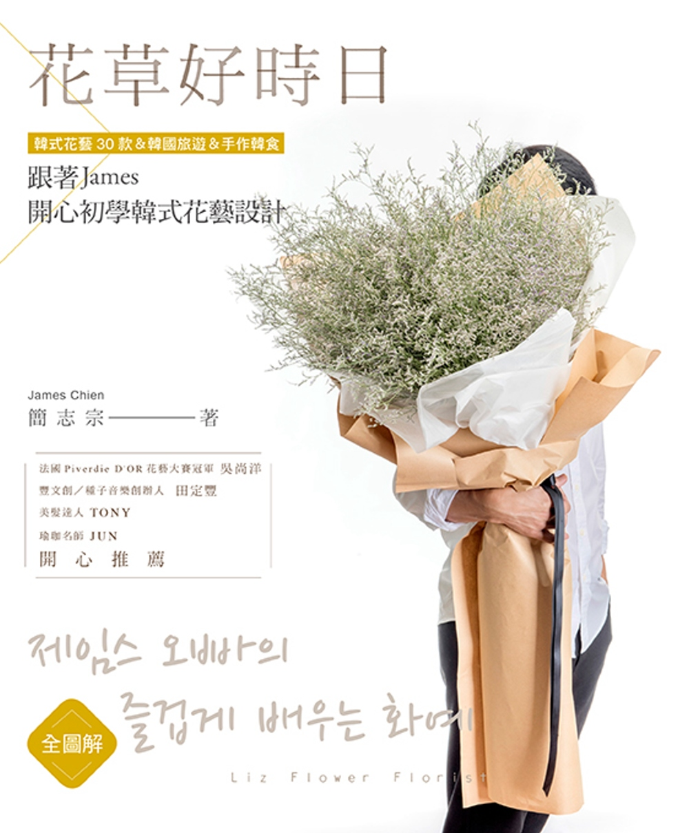 《全圖解:花草好時日‧跟著James開心初學韓式花藝設計》 商品條碼,ISBN:9789869585514