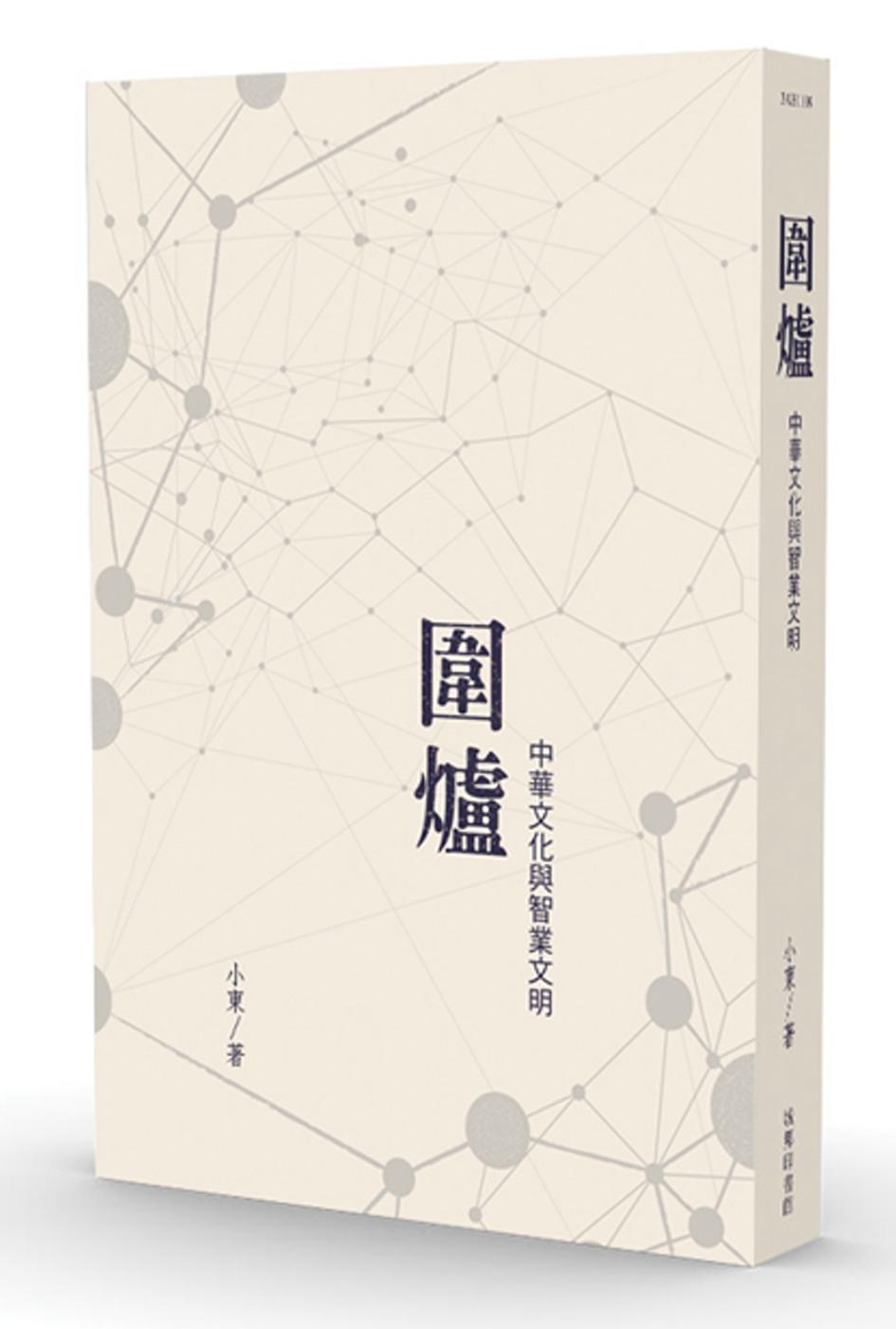 《圍爐:中華文化與智業文明》 商品條碼,ISBN:9789578679085