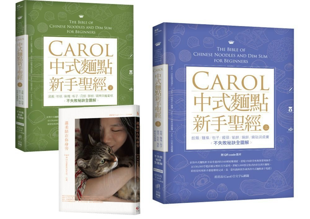 Carol中式麵點新手聖經(上+下限量套書):隨書加贈《溫柔陪在你身旁》