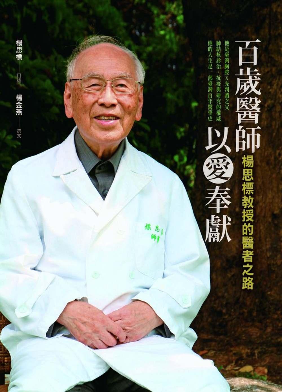 《百歲醫師以愛奉獻:楊思標教授的醫者之路》 商品條碼,ISBN:9789866292941