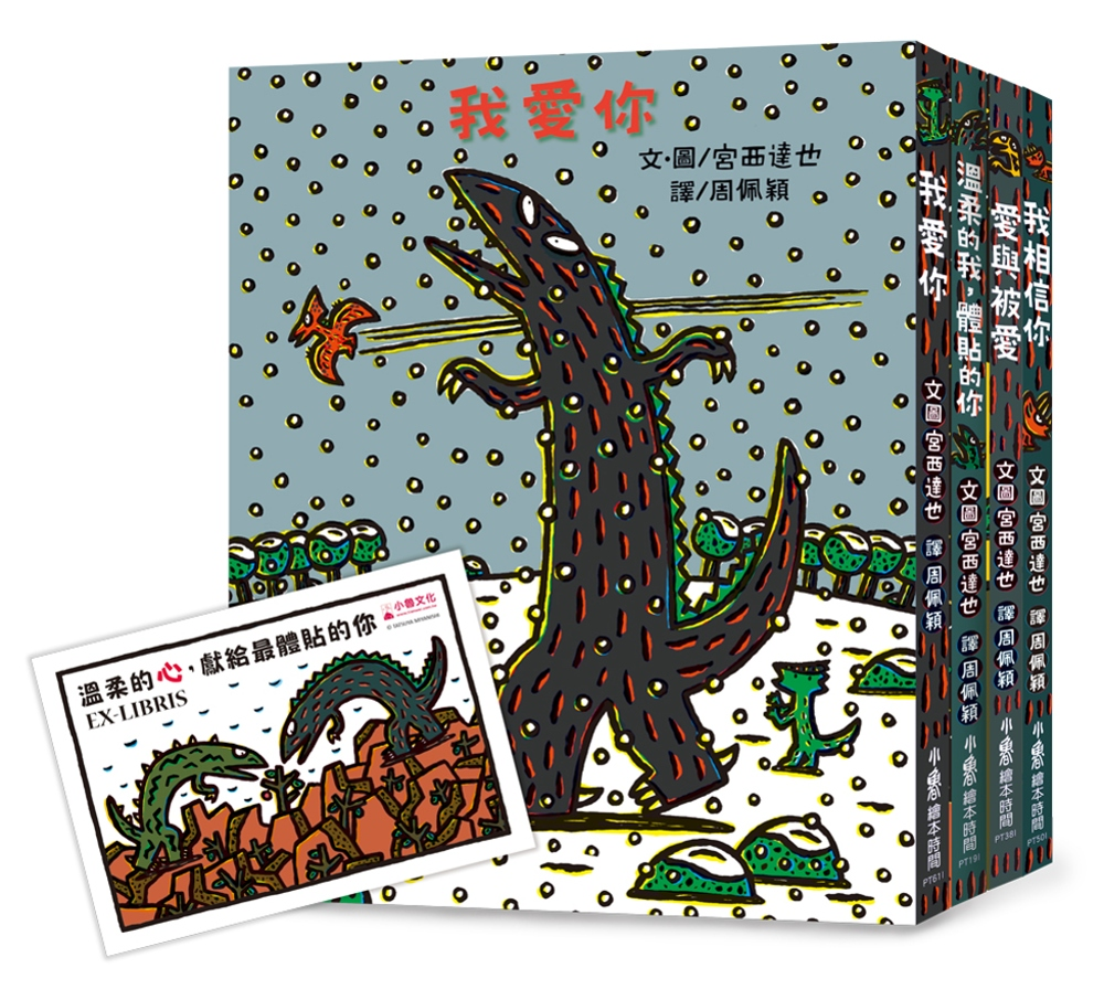 《宮西達也溫馨繪本集:永無止境的愛》 商品條碼,ISBN:0010776004