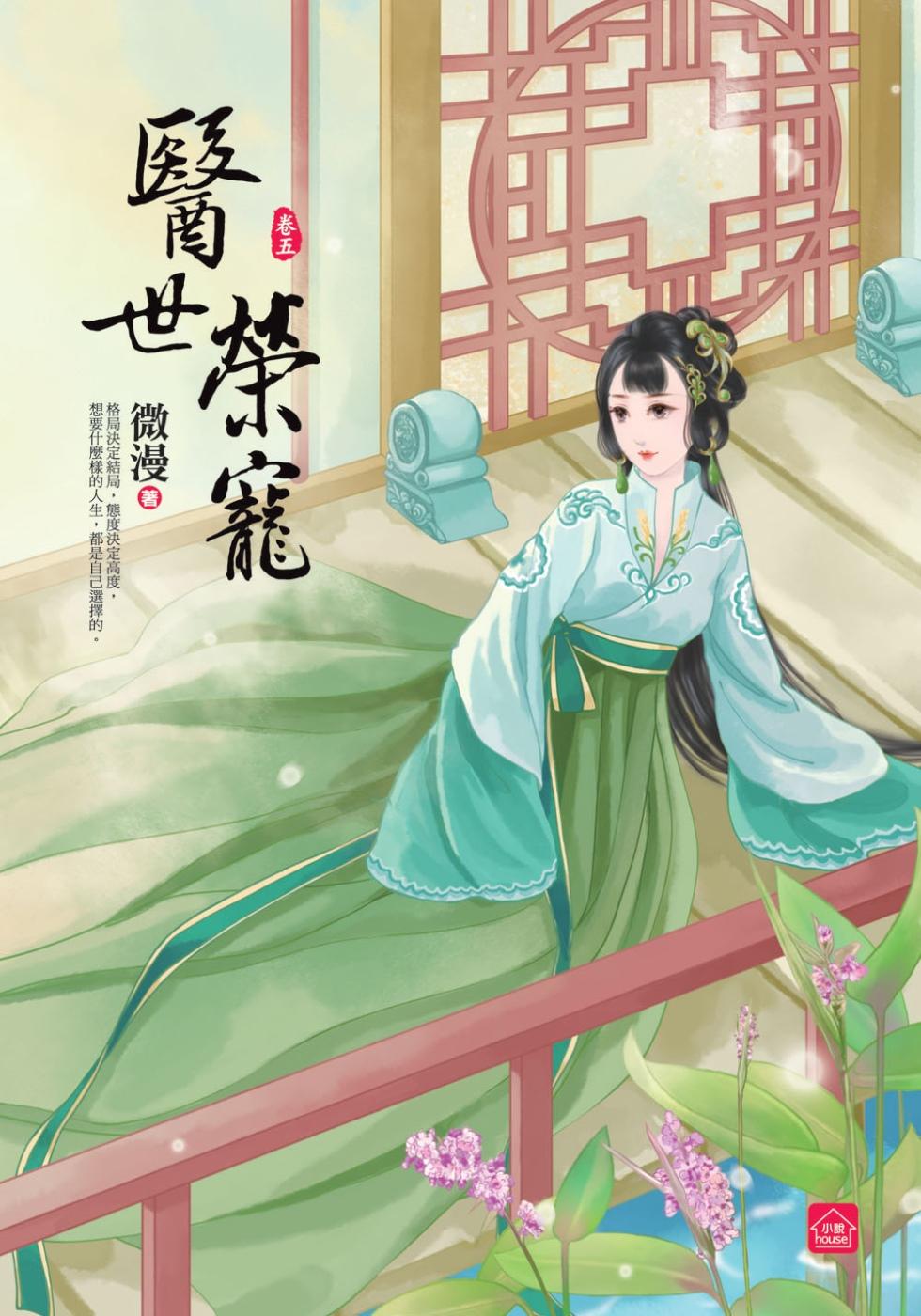 《醫世榮寵(五)》 商品條碼,ISBN:9789864671168