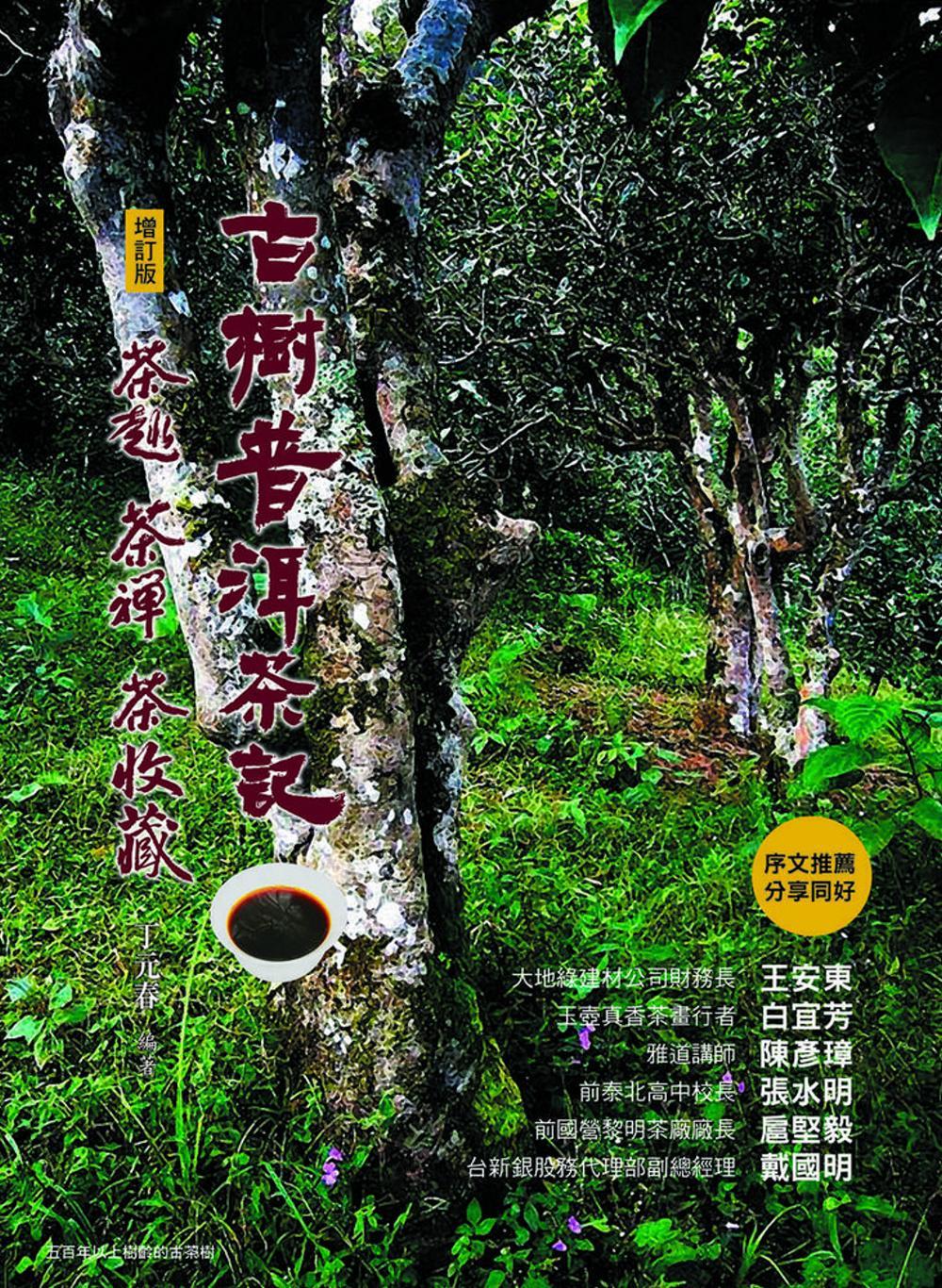 古樹普洱茶記:茶趣.茶禪.茶收藏