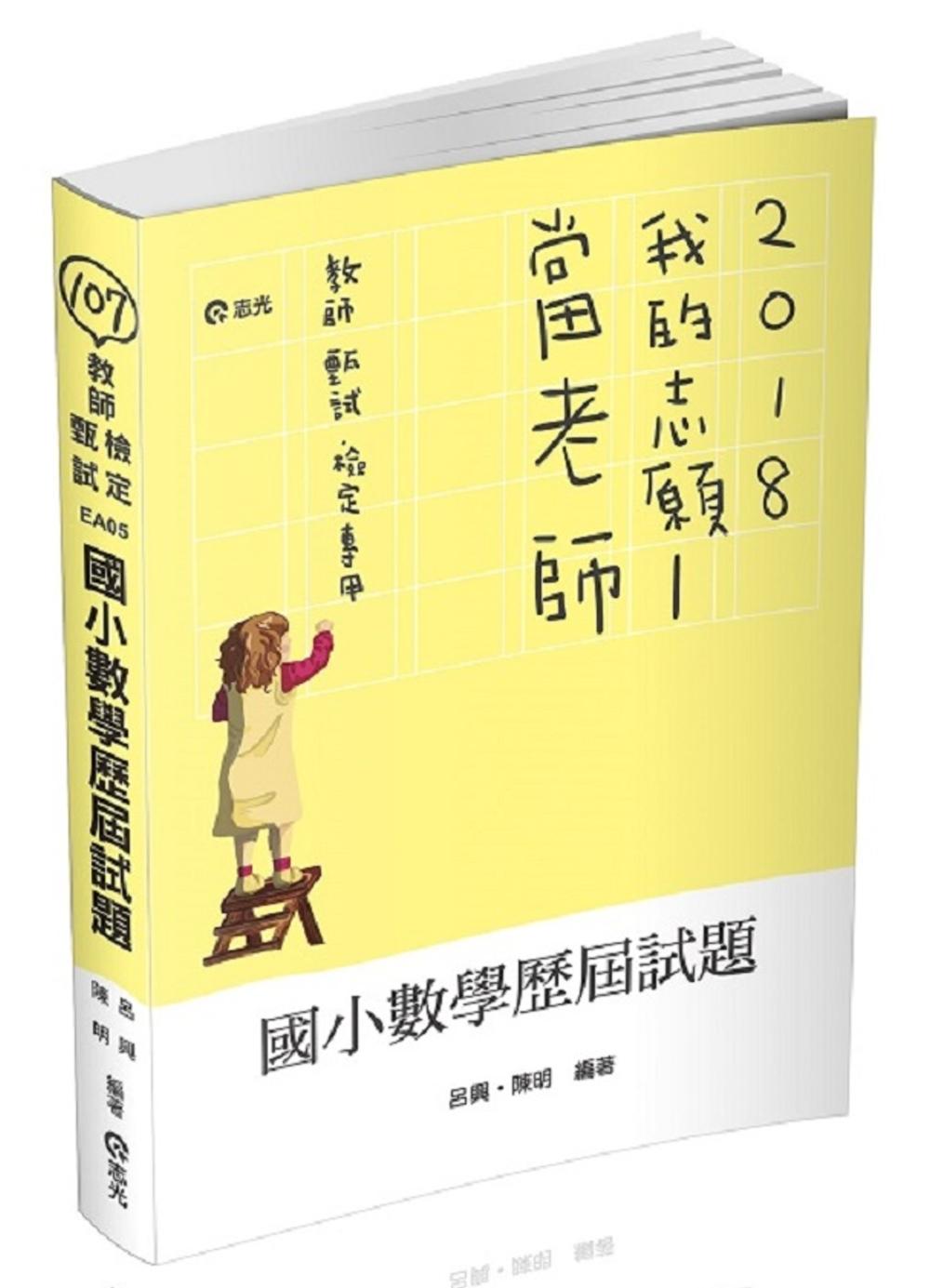 國小數學歷屆試題(教師甄試‧教...