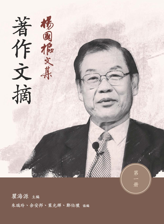 楊國樞文集 第一冊:著作文摘