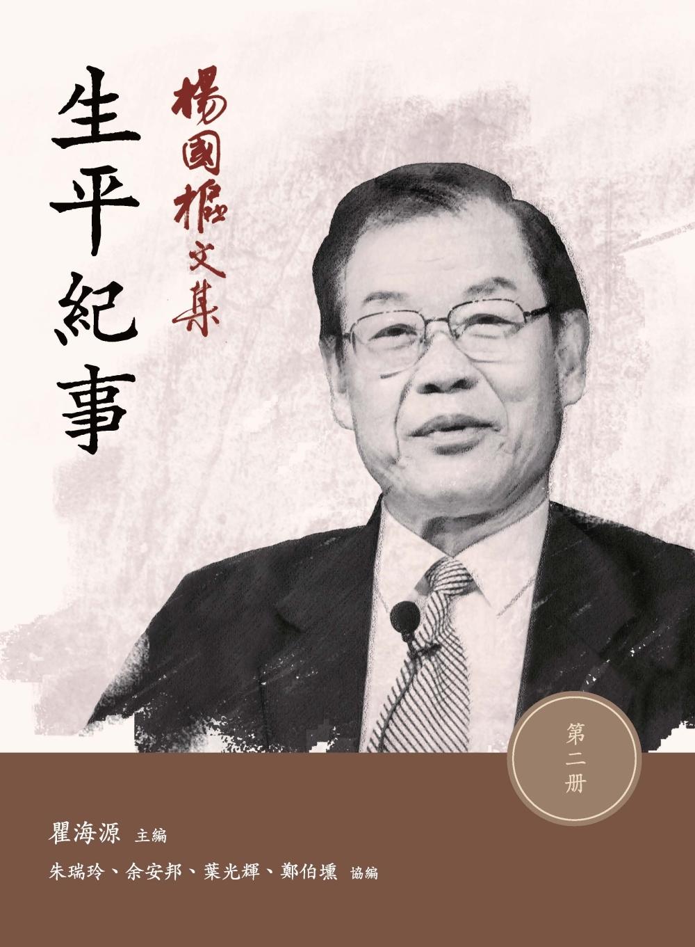 楊國樞文集 第二冊:生平紀事