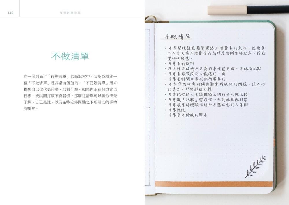 ◤博客來BOOKS◢ 暢銷書榜《推薦》子彈筆記術:隨時都能開始的超簡單記事法,輕鬆掌握生活大小事(隨書附贈專用頁碼筆記本)