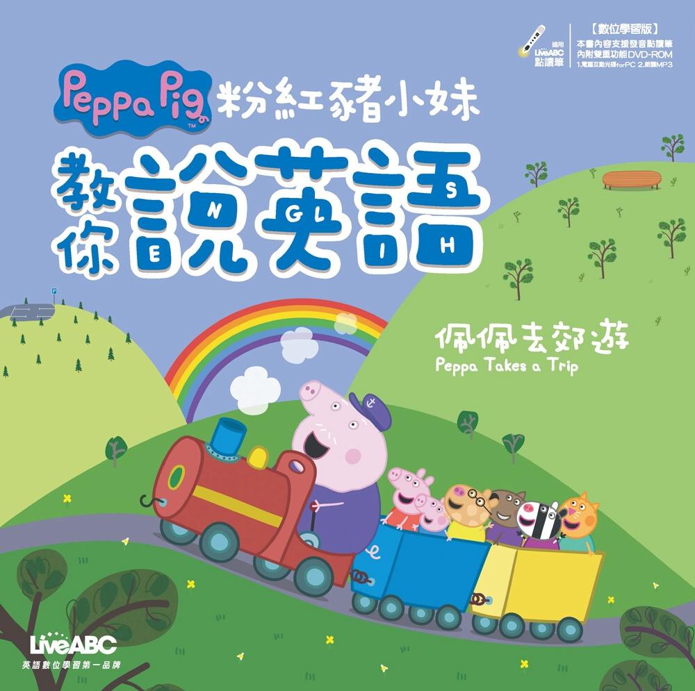 《粉紅豬小妹教你說英語:佩佩去郊遊(數位學習版)【書+1片DVD電腦互動光碟(含課文朗讀MP3)】》 商品條碼,ISBN:9789864411795