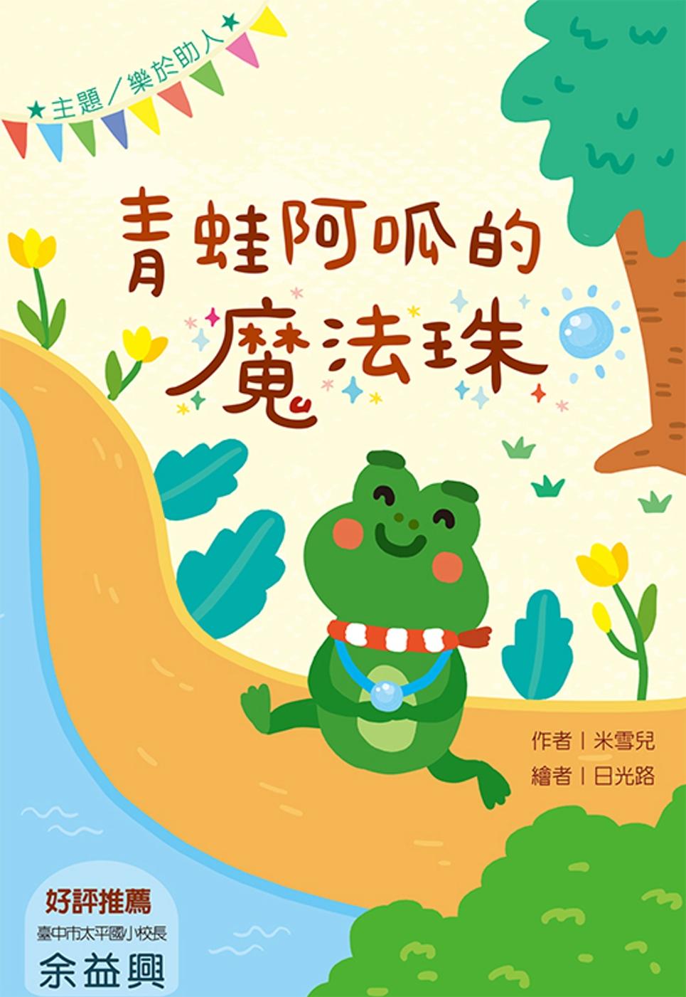 《青蛙阿呱的魔法珠 (注音版)》 商品條碼,ISBN:9789865707682