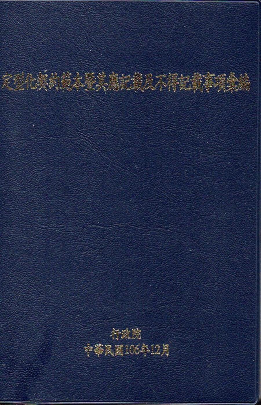 定型化契約範本暨其應記載及不得記載事項彙編(修正第十二版)(軟精裝)