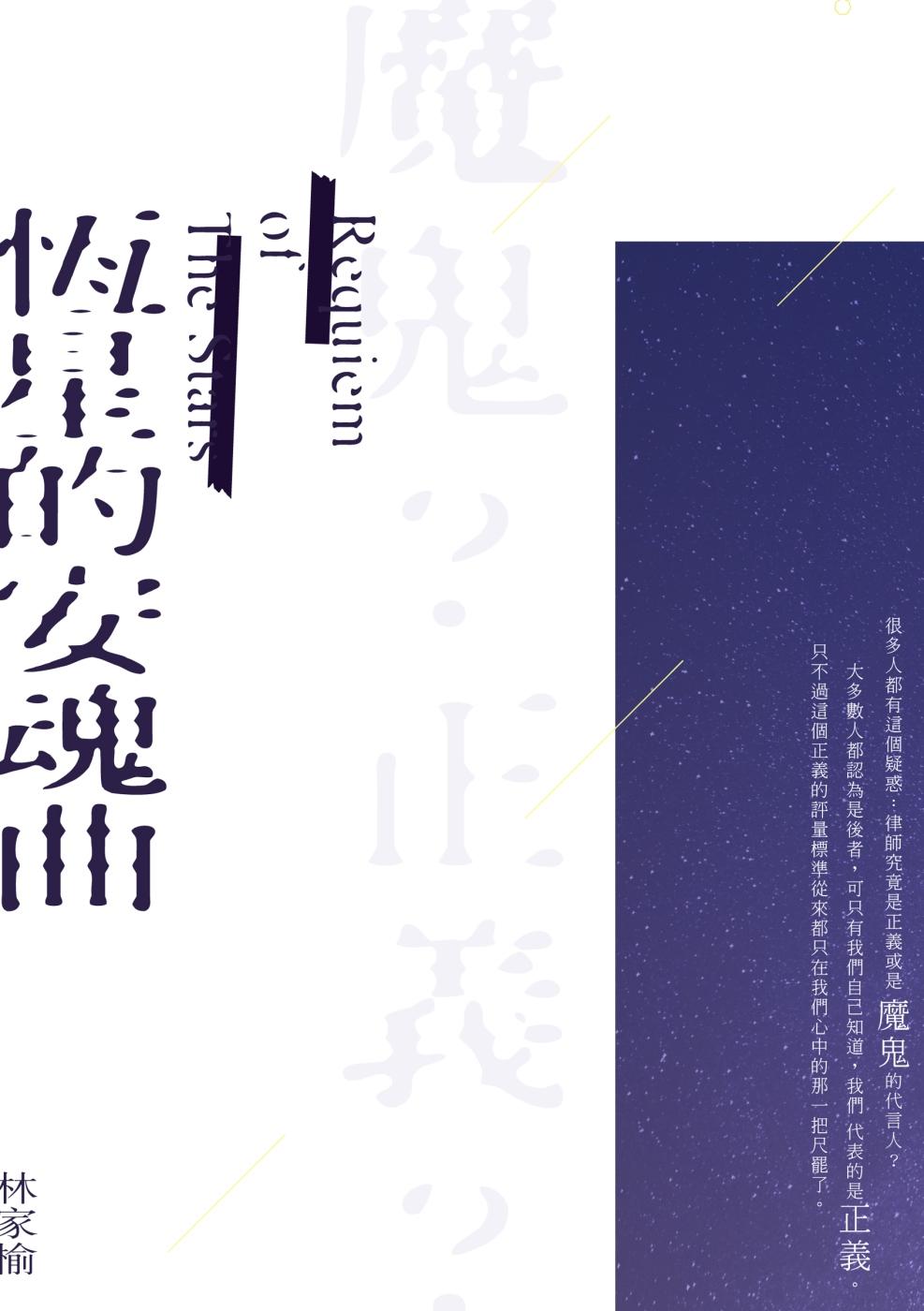《恆星的安魂曲》 商品條碼,ISBN:9789864452415