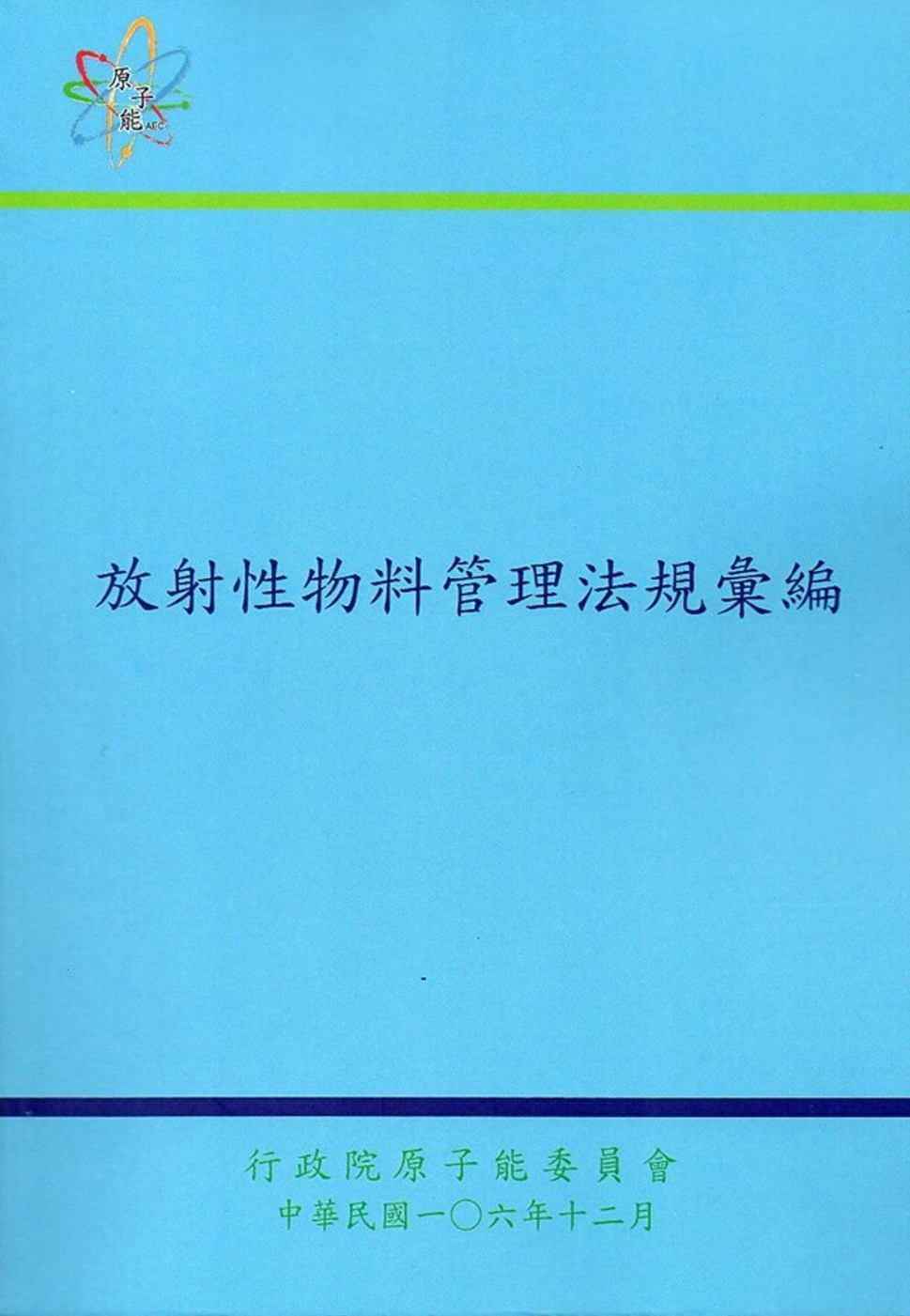 放射性物料管理法規彙編(第七版)