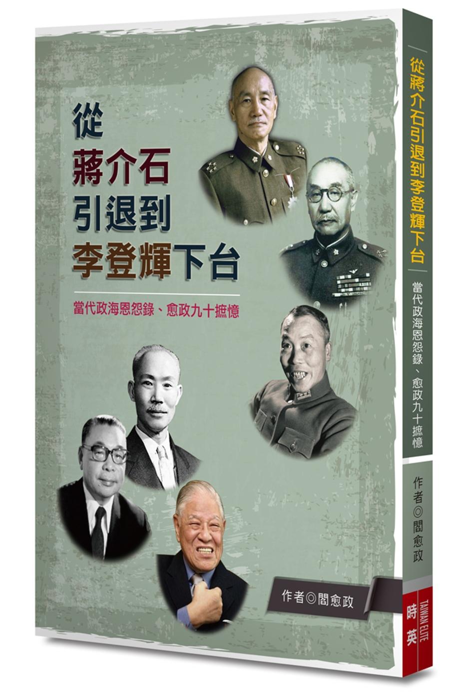 《從蔣介石引退到李登輝下台》 商品條碼,ISBN:9789869573306