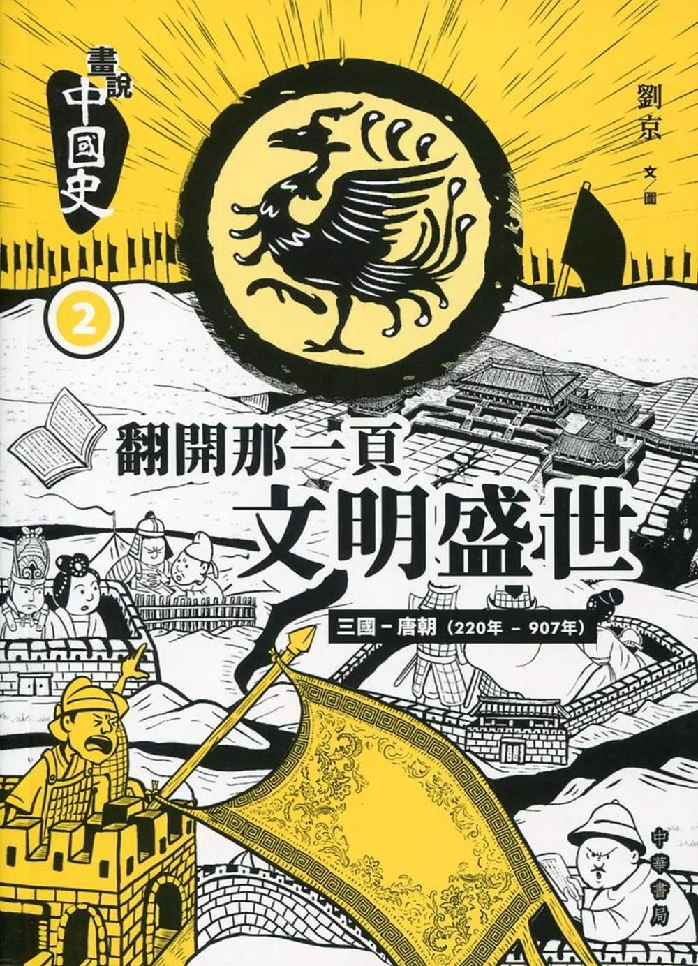 《畫說中國史 2:翻開那一頁文明盛世》 商品條碼,ISBN:9789888488933
