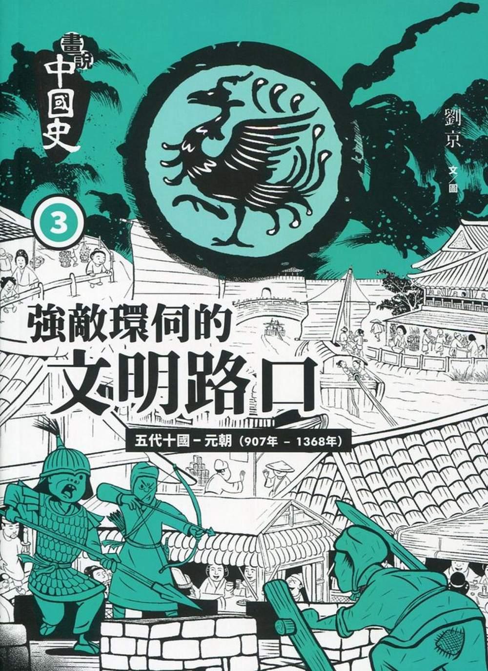 《畫說中國史 3:強敵環伺的文明路口》 商品條碼,ISBN:9789888489039