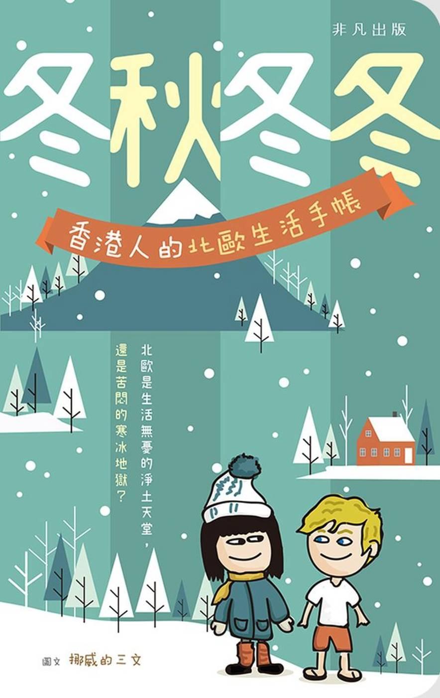 《冬秋冬冬:香港人的北歐生活手帳》 商品條碼,ISBN:9789888488766