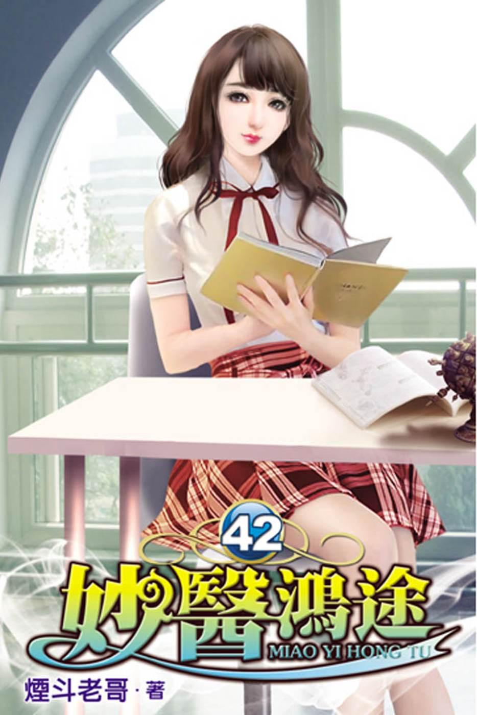 《妙醫鴻途42》 商品條碼,ISBN:9789575630331